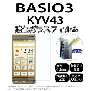 KYV43 BASIO3 対応 強化ガラスフィルム [ 画面シール スマホ スマートフォン ケース カバー ]|trends
