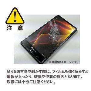 KYV43 BASIO3 対応 強化ガラスフィルム [ 画面シール スマホ スマートフォン ケース カバー ] trends 05