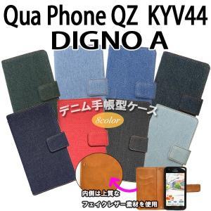 KYV44 Qua Phone QZ / DIGNO A / お手軽スマホ01  対応 デニム オーダーメイド 手帳型ケース TPU シリコン カバー ケース スマホ スマートフォン|trends