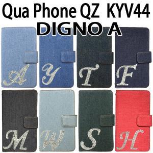 KYV44 Qua Phone QZ / DIGNO A / お手軽スマホ01 対応 デニム オーダーメイド手帳型 イニシャルデコケース カバー スマホ スマートフォン|trends