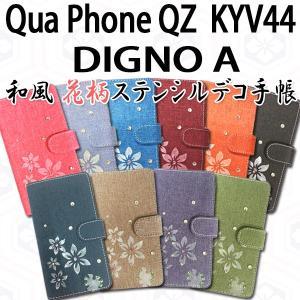 KYV44 Qua Phone QZ / DIGNO A / お手軽スマホ01 対応 和風花柄ステンシルデコ オーダーメイド 手帳型ケース TPU シリコン カバー ケース スマホ スマートフォン|trends