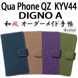 KYV44 Qua Phone QZ / DIGNO A / お手軽スマホ01 対応 和風 オーダーメイド 手帳型ケース TPU シリコン カバー ケース スマホ スマートフォン|trends