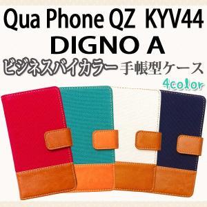 KYV44 Qua Phone QZ / DIGNO A / お手軽スマホ01 対応 ビジネスバイカラー手帳型ケース TPU シリコン カバー オーダーメイド|trends