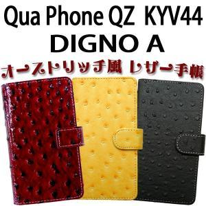 KYV44 Qua Phone QZ / DIGNO A / お手軽スマホ01 対応 オーストリッチ風レザー手帳型ケース TPU シリコン カバー オーダーメイド|trends