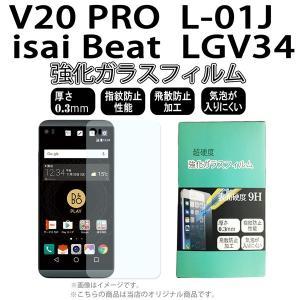 L-01J V20 PRO / LGV34 isai Beat 対応 強化ガラスフィルム [ 画面シール スマホ スマートフォン ケース カバー ]