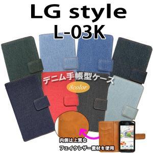 L-03K LG style 対応 デニム オーダーメイド 手帳型ケース TPU シリコン カバー ケース スマホ スマートフォン|trends