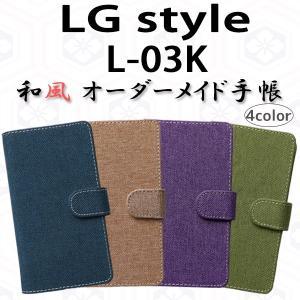 L-03K LG style 対応 和風 オーダーメイド 手帳型ケース TPU シリコン カバー ケース スマホ スマートフォン|trends