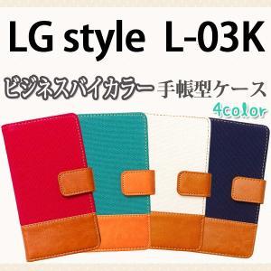 L-03K LG style 対応 ビジネスバイカラー手帳型ケース TPU シリコン カバー オーダーメイド|trends