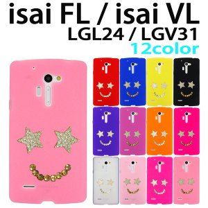 isai FL LGL24 / isai VL LGV31 対応 スマイルデコ デコシリコン スマートフォン ケース カバー スマホ trends