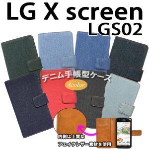 『強化ガラスフィルム付き』 LG X screen LGS02 対応 デニム オーダーメイド 手帳型ケース TPU シリコン カバー ケース スマホ スマートフォン アイフォン 7 trends