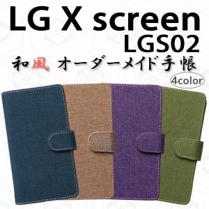 『強化ガラスフィルム付き』 LG X screen LGS02 対応 和風 オーダーメイド 手帳型ケース TPU シリコン カバー ケース スマホ スマートフォン アイフォン trends