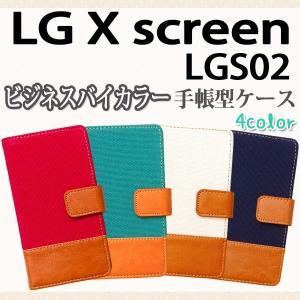 『強化ガラスフィルム付き』 LG X screen LGS02 対応 ビジネスバイカラー手帳型ケース TPU シリコン カバー オーダーメイド trends