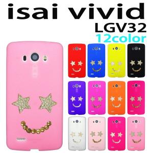 isai vivid LGV32 対応 スマイルデコ デコシリコン スマートフォン ケース カバー スマホ trends