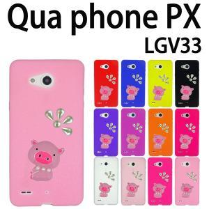 Qua Phone PX LGV33 対応 ぶたに真珠 デコシリコンケース  カバー スマホ  スマートフォン|trends