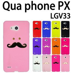 Qua Phone PX LGV33 対応 デコシリコン ケース ひげデコ ケース カバー スマホ スマートフォン trends