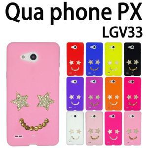 Qua Phone PX LGV33 対応 スマイルデコ デコシリコンケース カバー スマートフォン スマホ trends