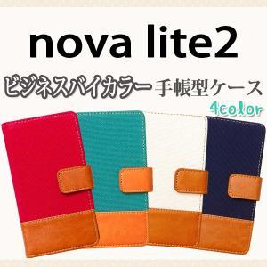 nova lite2 HUAWEI 対応 ビジネスバイカラー手帳型ケース TPU シリコン カバー オーダーメイド|trends