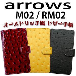 『強化ガラスフィルム付き』 M02 / RM02 arrows 対応 オーストリッチ風レザー手帳型ケース TPU シリコン カバー オーダーメイド|trends