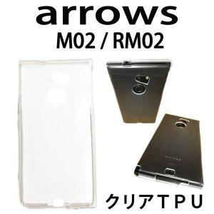 『強化ガラスフィルム付き』 arrows M02 / RM02 対応 クリアTPUケース カバー ア...