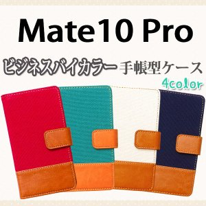 Mate10 Pro HUAWEI 対応 ビジネスバイカラー手帳型ケース TPU シリコン カバー オーダーメイド|trends