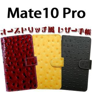 Mate10 Pro HUAWEI 対応 オーストリッチ風レザー手帳型ケース TPU シリコン カバー オーダーメイド|trends