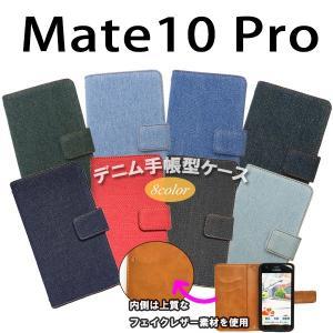 Mate10 Pro HUAWEI 対応 デニム オーダーメイド 手帳型ケース TPU シリコン カバー ケース スマホ スマートフォン|trends