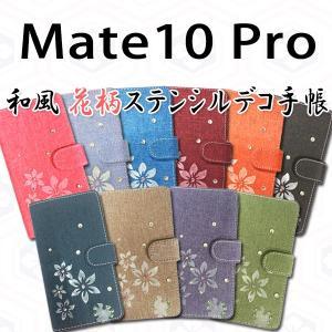 Mate10 Pro HUAWEI 対応 和風花柄ステンシルデコ オーダーメイド 手帳型ケース TPU シリコン カバー ケース スマホ スマートフォン|trends