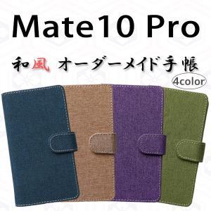 Mate10 Pro HUAWEI 対応 和風 オーダーメイド 手帳型ケース TPU シリコン カバー ケース スマホ スマートフォン|trends