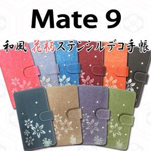 Mate9 HUAWEI 対応 和風花柄ステンシルデコ オーダーメイド 手帳型ケース TPU シリコン カバー ケース スマホ スマートフォン|trends