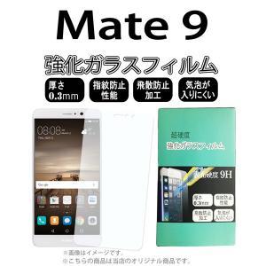Mate9 HUAWEI 対応 強化ガラスフィルム Mate9画面保護シール [ 画面シール スマホ スマートフォン ケース カバー ]|trends