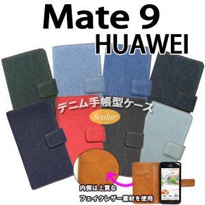 『強化ガラスフィルム付き』 Mate9 HUAWEI 対応 デニム オーダーメイド 手帳型ケース TPU シリコン カバー ケース スマホ スマートフォン|trends