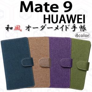 『強化ガラスフィルム付き』 Mate9 HUAWEI 対応 和風 オーダーメイド 手帳型ケース TPU シリコン カバー ケース スマホ スマートフォン|trends