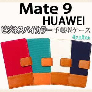 『強化ガラスフィルム付き』 Mate9 対応 ビジネスバイカラー手帳型ケース TPU シリコン カバー オーダーメイド|trends