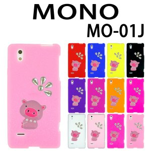 MO-01J MONO 対応 ぶたに真珠 デコシリコンケース  カバー スマホ  スマートフォン|trends