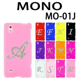 MO-01J MONO 対応 イニシャル デコシリコンケース カバー MO-01Jケース MO-01J カバー スマホ スマートフォン|trends