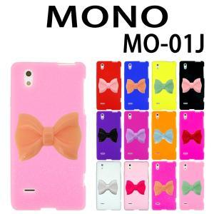 MO-01J MONO 対応 リボン デコシリコンケース カバー MO-01Jケース MO-01Jカバー スマホ スマートフォン|trends