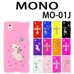 MO-01J MONO 対応  Kirabiyaka デコシリコンケース カバー MO-01Jケース MO-01Jカバー スマホ  スマートフォン|trends