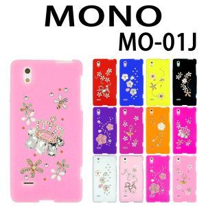 MO-01J MONO 対応 Flower-deco デコシリコンケース カバー MO-01Jケース MO-01Jカバー スマホ  スマートフォン|trends