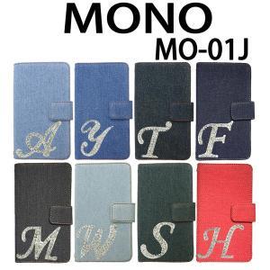 MO-01J MONO 対応 デニム オーダーメイド手帳型 イニシャルデコケース カバー スマホ スマートフォン 2016年 冬モデル|trends