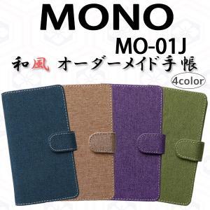 MO-01J MONO 対応 和風 オーダーメイド 手帳型ケース TPU シリコン カバー ケース スマホ スマートフォン|trends
