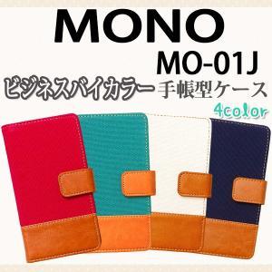 MO-01J MONO 対応 ビジネスバイカラー手帳型ケース TPU シリコン カバー オーダーメイド|trends