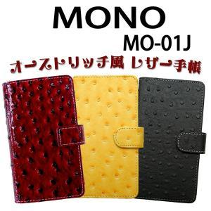 MO-01J MONO 対応 オーストリッチ風レザー手帳型ケース TPU シリコン カバー オーダーメイド|trends