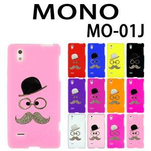 MO-01J MONO 対応 デコシリコン ひげ帽子 ケース カバー MO-01J ケース MO-01Jカバー スマホ スマートフォン|trends