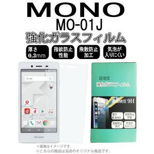 MO-01J MONO 対応 強化ガラスフィルム [ 画面シール アイフォン 7 スマホ スマートフォン ケース カバー ]|trends