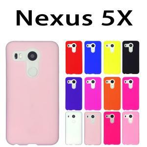 Nexus 5X  対応 シリコン ケース 全12色  ネクサス ケース カバー スマホ スマートフォン
