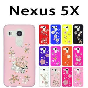 Nexus 5X 対応 デコシリコン Flower-deco ケース カバー ネクサス スマホ  スマートフォン