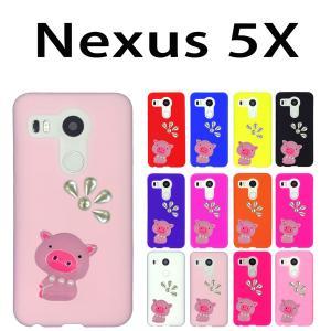 Nexus 5X 対応 デコシリコン ケース ぶたに真珠 ケース カバー ネクサス スマホ  スマートフォン|trends