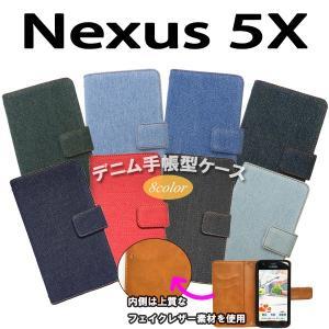 Nexus 5X 対応 デニム オーダーメイド 手帳型ケース TPU シリコン カバー ケース ネクサス スマホ スマートフォン|trends