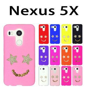 Nexus 5X 対応 スマイルデコ デコシリコン スマートフォン ケース カバー trends