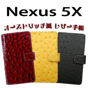 『強化ガラスフィルム付き』 Nexus 5X 対応 オーストリッチ風レザー手帳型ケース TPU シリコン カバー オーダーメイド|trends
